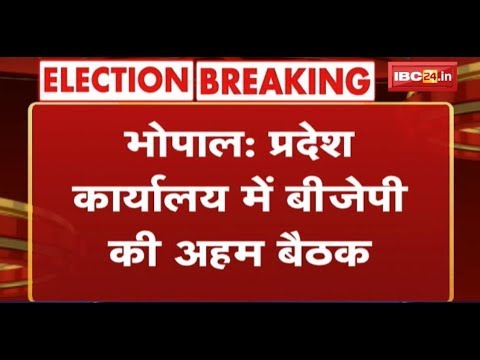 Bhopal News MP: State Office में BJP की अहम बैठक | चुनावी रणनीति को लेकर हो रही चर्चा