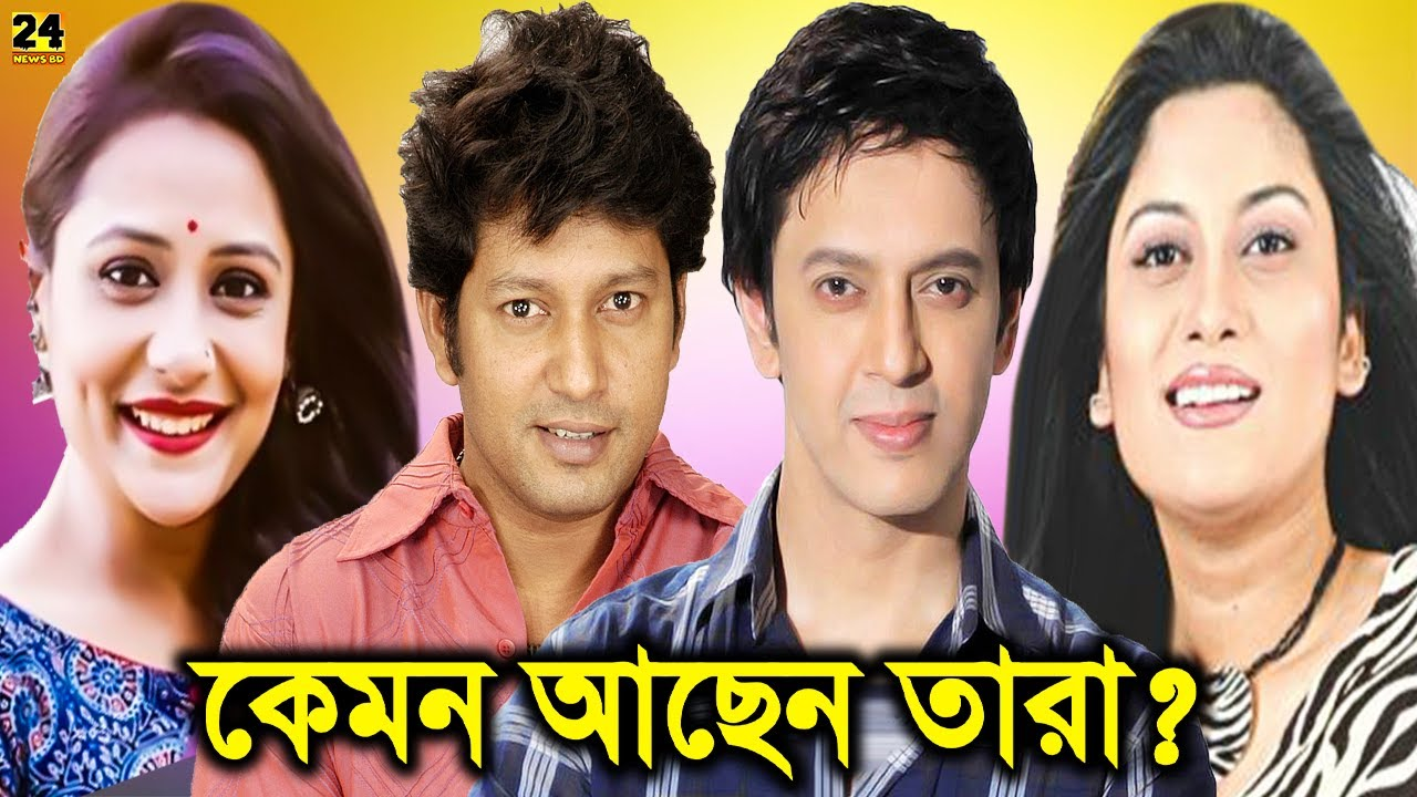 কেমন আছেন জনপ্রিয় এই তারকারা? তাদের অবস্থা দেখলে অবাক হয়ে যাবেন আপনারা !! Bangladeshi Celebrity News