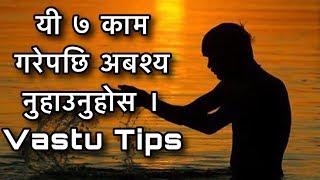 यी ७ काम गरेपछि अबश्य नुहाउनुहोस । Vastu Tips