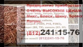 Прием меди спб(, 2016-03-07T10:57:42.000Z)