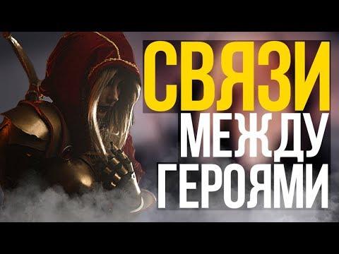 видео: СВЯЗИ МЕЖДУ ГЕРОЯМИ ДОТЫ (#7)