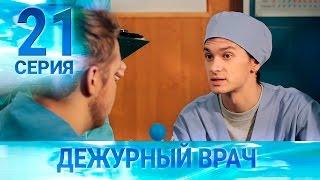 Черговий лікар-2 / Дежурный врач-2. Серия 21