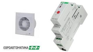 реле времени для систем вентиляции PO-415