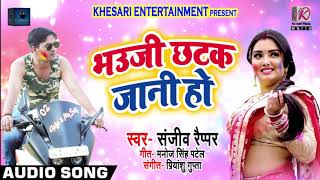 होली गीत भउजी छटक जानी हो Bhauji Chhatak Jaani Ho Sanjeev Rapper Bhojpuri Holi Songs 2019