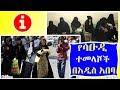 Ethiopia የሳዑዲ ተመላሾች በአዲስ አበባ Ethiopian Saudi Returnees in Addis Ababa DW