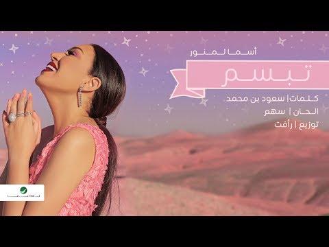 Asma Lmnawar ... Tebassam - Lyrics Video | اسما لمنور ... تبسم - بالكلمات
