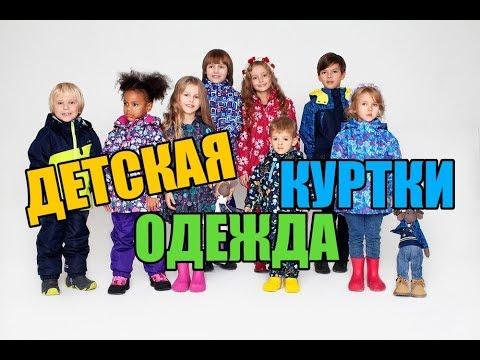 САДОВОД/ДЕТСКАЯ ОДЕЖДА/НОВИНКА 2019 Г/ЦЕНЫ ШОК/МОСКВА