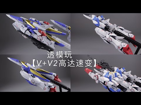 【SwiftTransform】MG Victory Gundam  高达变形 MG Ver.ka V\V2高达 高达V
