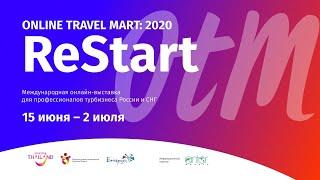 Подводим итоги онлайн выставки OTM 2020 ReStart