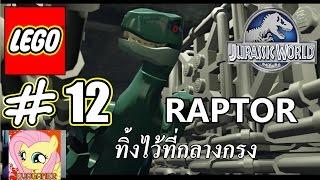(EVA GAMER) LEGO Jurassic World #12 Raptor ทิ้งไว้ที่กลางกรง