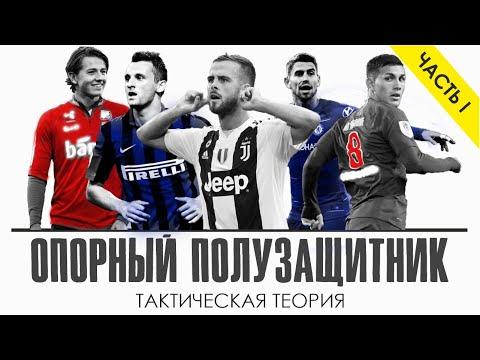 Как играют лучшие опорные полузащитники.#1 Жоржиньо, Брозович, Пьянич, Паредес, Матич, Берг.
