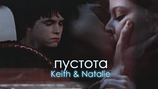 Keith ✖ Natalie | Пустота