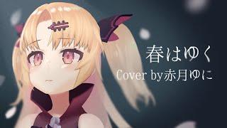 【Fate[HF]】Aimer「春はゆく」/赤月ゆに(cover)【完結おめでとう】