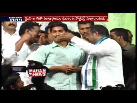 Kapu Corporation Chairman Kothapalli Subbarayudu Joined In YCP   Mahaa News