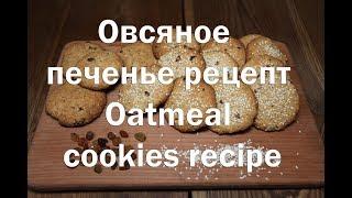 Овсяное печенье, как в детстве за 10 минут  Oatmeal cookies recipe