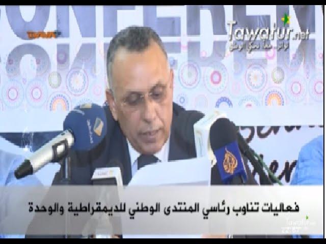 فعاليات تسليم رئاسة المنتدى الوطني للديمقراطية والوحدة إلى الرئيس صالح ولد حنن ـ قناة دافا