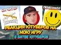 РЕАКЦИЯ ЮТУБЕРОВ НА МОЮ ИГРУ / В БИТВЕ СТРИМЕРОВ 2020