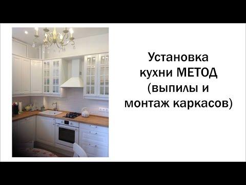 Сборка кухни МЕТОД Икеа (часть 2) монтаж каркасов