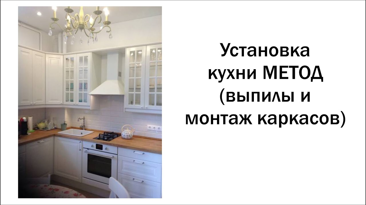 Производство кухонных корпусов и коробов от 500 рублей. Состав и описание кухонного каркаса, высота (мм), ширина (мм), глубина (мм), цена, руб.