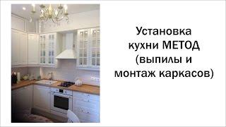 Сборка кухни МЕТОД Икеа (часть 2) монтаж каркасов(, 2015-12-10T20:38:43.000Z)