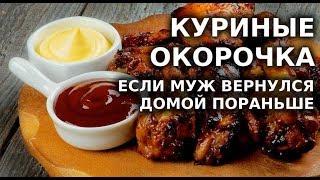 Куриные окорочка в горчичном соусе в духовке с румяной хрустящей корочкой!