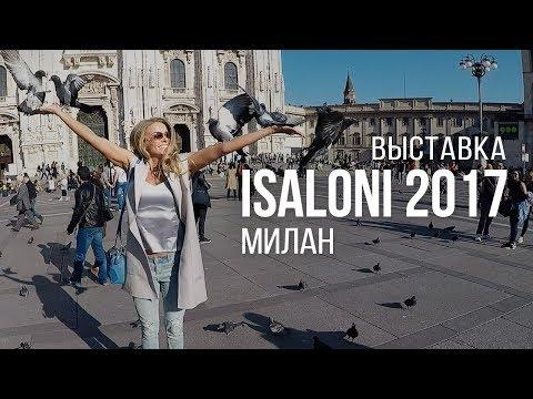 Милан. Выставка iSaloni 2017. Обзор выставки мебели Milan iSaloni. Современный дизайн интерьера