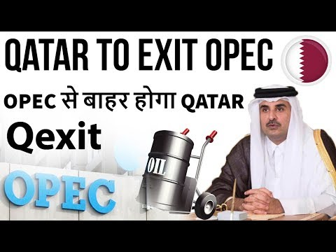 Qatar to leave OPEC Qexit OPEC से बाहर होगा Qatar Impact on India - Current Affairs 2018
