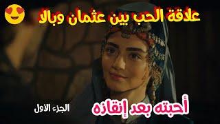 [ مسلسل المؤسس عثمان | بداية الحب الحقيقي بين عثمان وبالا 👩❤️👨 [ العشق الفاخر