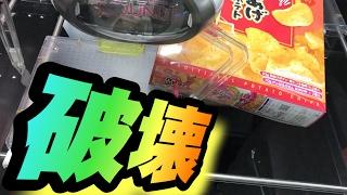 【クレーンゲーム】反動台の防御力をゼロにする技でお菓子大量ゲット!!設定ミス!