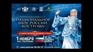 """Национальное Шоу России """"Кострома"""" 1 ноября КВЦ Губернский"""