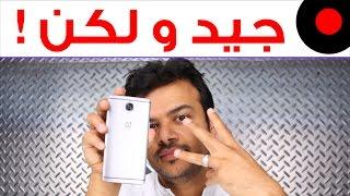 ون بلس 3 بعد الاستخدام و هل هو الانسب ؟ OnePlus 3