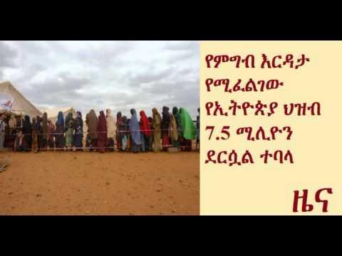 7.5 million going hungry as Ethiopia crisis worsens