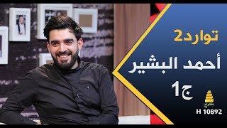 برنامج توارد2 | مع احمد البشير (ج1) - الحلقة 25 كاملة
