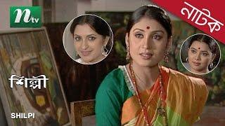 Special Bangla Natok Shilpi (শিল্পী) | Bipasha Hayat, Bonna Mirza, Azad Abul Kalam |Drama & Telefilm