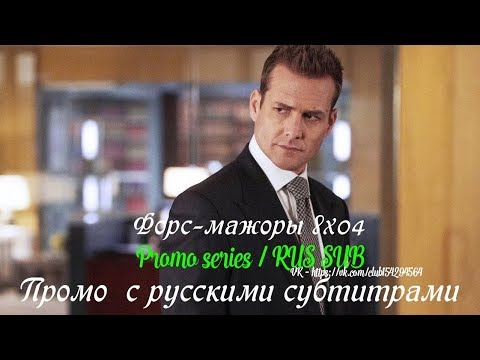 Кадры из фильма Форс-мажоры (Suits) - 5 сезон 5 серия