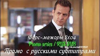 Форс-мажоры 8 сезон 4 серия - Промо с русскими субтитрами (Сериал 2011) // Suits 8x04 Promo