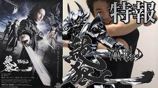 絶狼<ZERO> -DRAGON BLOOD- ゼロ ドラゴンブラッド ポスター 藤田玲 ...