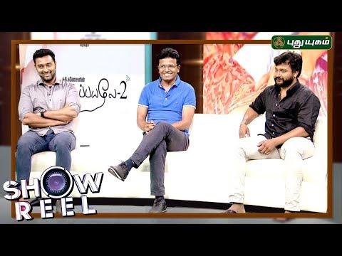 Thiruttu Payale 2 Team Interview in Showreel | 03/12/2017 | Puthuyugamtv
