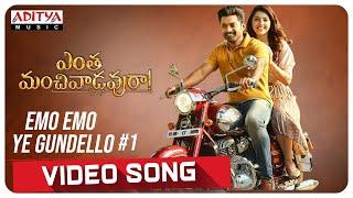 Emo Emo Ye Gundello  Song #1  Entha Manchivaadavuraa   Kalyan Ram   Gopi Sundar