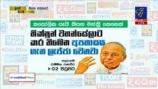 Siyatha Paththare | 23.07.2019 | Siyatha TV Thumbnail