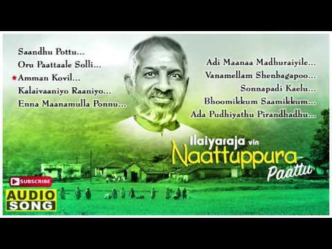 Ilayaraja vin Nattupura Pattu | Tamil Village Folk Songs | Tamil Movie Songs | Music Master