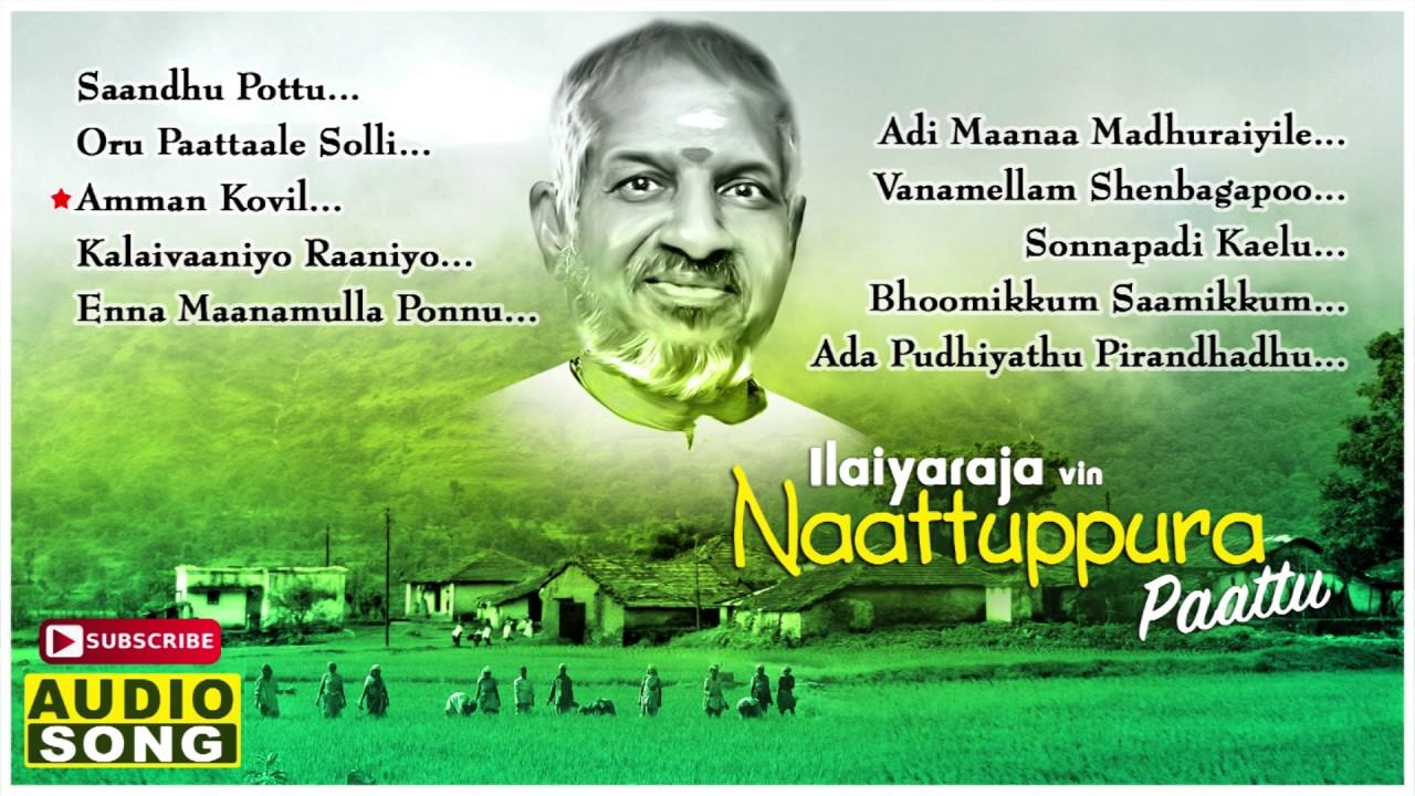 Download Veyil 2006 Tamil movie mp3 songs