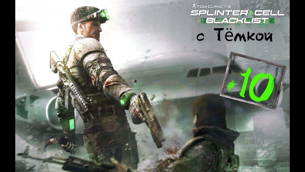 деньги для игры splinter cell