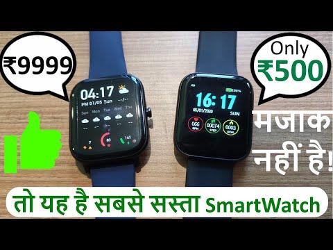🔥🔥Rs.500 Smart Watch (बिश्वास नहीं तो अभी देख लो) - Cheap & Best Smartwatch in India under ₹1000