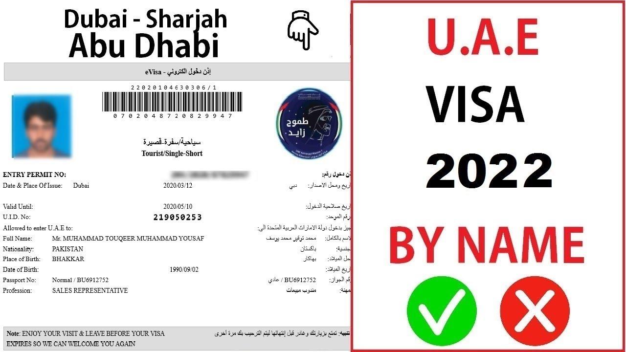 Online UAE Visa By Name 2020 - Dubai Sharjah Abu Dhabi Online Visa Check in  2020 - YouTube