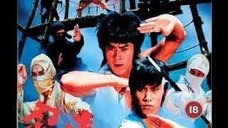 Охотник Ниндзя  (боевые искусства, Александр Ло, 1984 год)