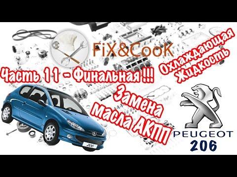 Peugeot 206 - Ремонт. Часть 11 - Замена масла в АКПП и охлаждающей жидкости.