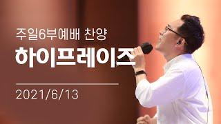 [오륜교회 주일예배 찬양] 하이프레이즈(6부) 2021-06-13