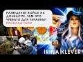 Разведение войск на Донбассе. Расклад ТАРО
