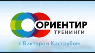Рецепт успеха. «Тренинги с Виктором Кострубом» (5)